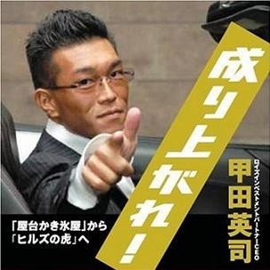 「甲田栄司」の画像検索結果